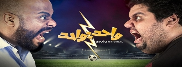 Viu Fuels World Cup Fever in the Middle East with Comedy